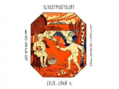 Knygų iliustruotojai Lietuvoje 1918 - 1940 m.